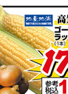 ゴールドラッシュコーン 178円(税抜)