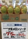 夕張メロンソーダ 81円