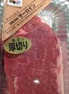 牛肉サーロインステーキ 248円(税抜)