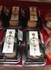 麩まんじゅう 230円(税抜)