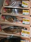 炭焼かつおたたき(サク)解凍 155円(税抜)