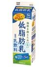 低脂肪乳(乳飲料) 117円(税込)