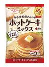 小麦粉屋さんのホットケーキミックス 168円(税抜)