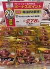 ワンプロキッチン(肉じゃが/筑前煮) 278円(税抜)