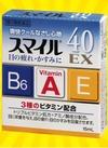 スマイル40 EX 15mL 238円(税抜)