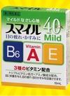 スマイル40EXマイルド 15mL 238円(税抜)