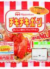 チキチキボーン 198円(税抜)