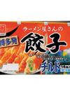 博多発ラーメン屋さんの餃子 139円(税抜)