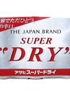 スーパードライ 1,049円(税抜)