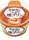 新鮮卵のこんがり焼プリン 78円(税抜)