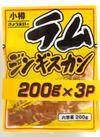 ラムジンギスカン 600円(税抜)