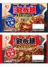 鉄板麺(縁日ソース味/お好みソース味) 138円(税抜)