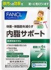 ファンケル内脂サポート30日 3,600円(税抜)