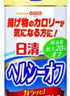 ヘルシーオフ 178円(税抜)