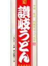 高原通商店讃岐うどん 91円(税抜)