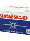 リポビタンD100ml 760円(税抜)