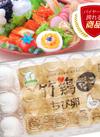 竹鶴ちび卵 178円(税抜)