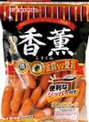 香薫ウインナー大袋 780円(税抜)