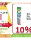 「すごいボトル洗い」のハッピーチケット 10%引