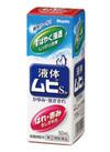 液体ムヒS 498円