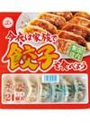 今夜は家族で餃子を食べよう 99円(税抜)