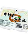 国産もめんとうふ 98円(税抜)