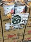 トルティアチップス(50%増量) 78円(税抜)
