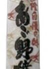 あご野焼(大) 298円(税抜)