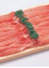 豚ロース冷しゃぶ 105円(税込)