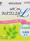 ウイズワンL 933円(税抜)
