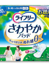 さわやかパッド 798円(税抜)