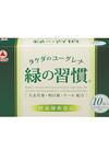 緑の習慣 1,980円(税抜)