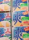 爽・クーリッシュ 93円(税抜)