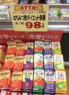 はちみつ黒酢ダイエット 98円(税抜)