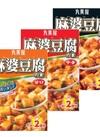 麻婆豆腐の素(甘口・中辛・辛口) 148円(税抜)