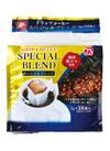 ドリップコーヒースペシャルブレンド 278円(税抜)
