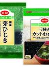 芽ひじき・三陸産カットわかめ 198円(税抜)
