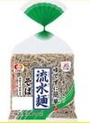 シマダヤ 流水麺 そば 2人前 10円引