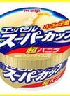 明治 エッセルSC 超バニラ 200ml 10円引