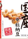 国産中粒納豆 99円(税抜)