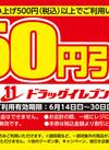 50円引きクーポン 50円引