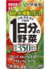 1日分の野菜 68円(税抜)