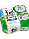 北海道十勝ヨーグルト 97円(税抜)