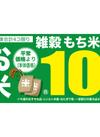 お米 雑穀・もち米も含む 10%引