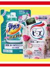 アタック高浸透バイオジェル・フレグランスニュービーズジェル 145円(税抜)