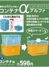 コンテナα 598円