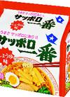 サッポロ一番 298円(税抜)