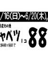 愛知県産他きゃべつ1個88円 110円引