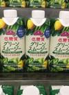 低糖質 グリーンスムージー 148円(税抜)