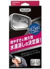 エクスクリア ミラー用 C134 598円(税抜)